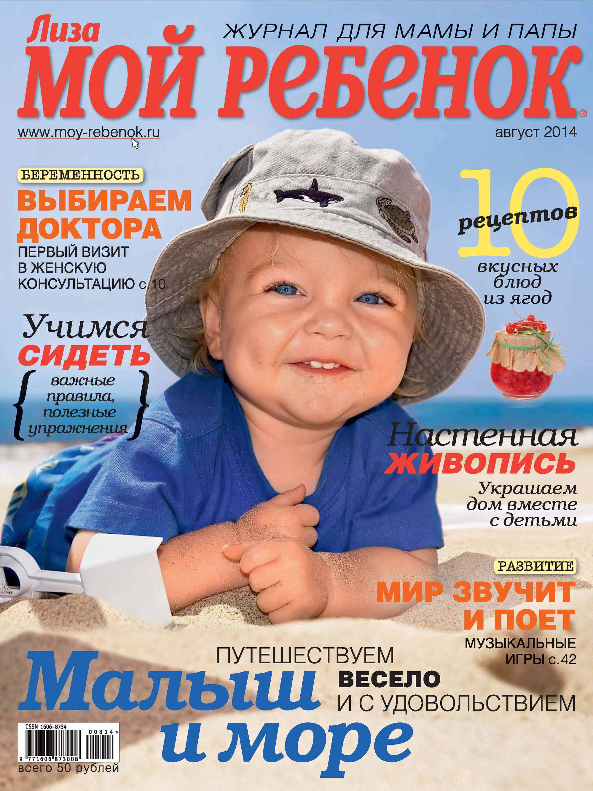 ИД «Бурда» Журнал «Лиза. Мой ребенок» №08/2014 ид бурда журнал лиза мой ребенок 11 2014