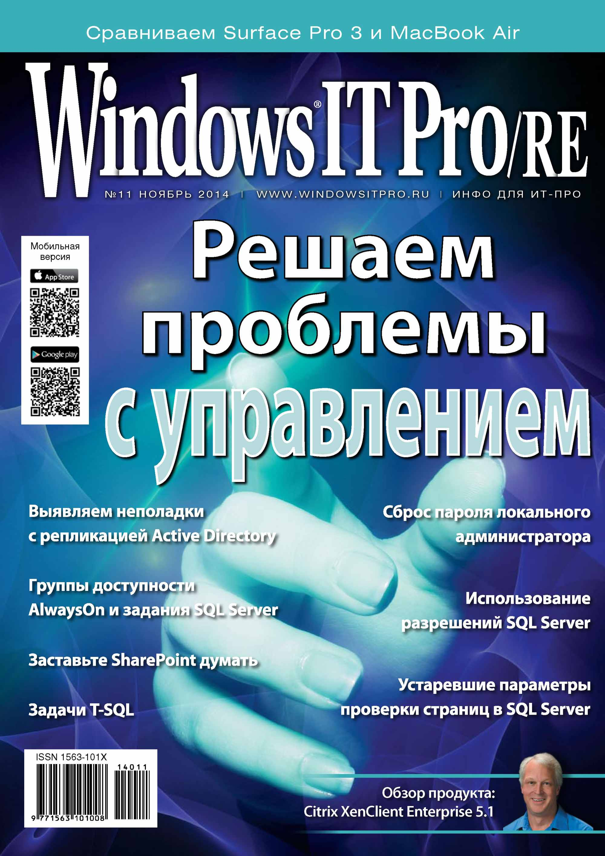 Открытые системы Windows IT Pro/RE №11/2014 david elfassy mastering microsoft exchange server 2013
