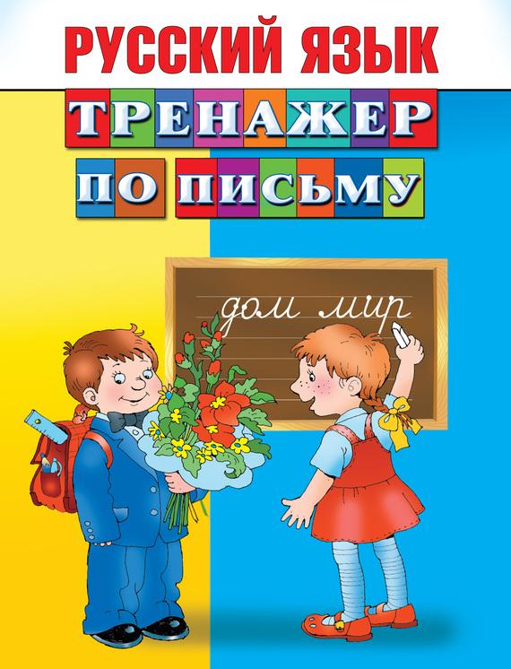 Отсутствует Русский язык. Тренажер по письму отсутствует русский язык пишем буквы и слова
