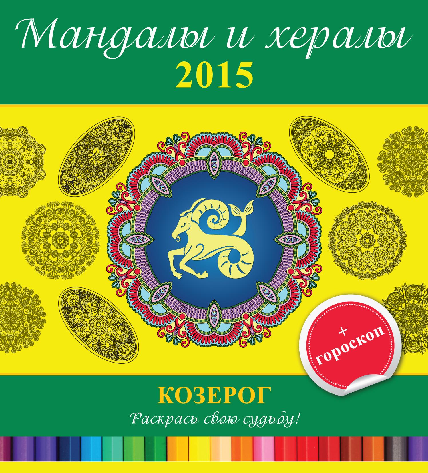Отсутствует Мандалы и хералы на 2015 год + гороскоп. Козерог тимошина т ред мандалы и хералы для привлечения любви с цветными талисманами