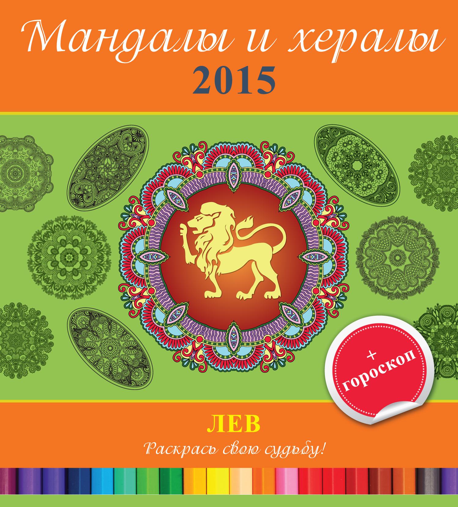 Отсутствует Мандалы и хералы на 2015 год + гороскоп. Лев тимошина т ред мандалы и хералы для привлечения любви с цветными талисманами