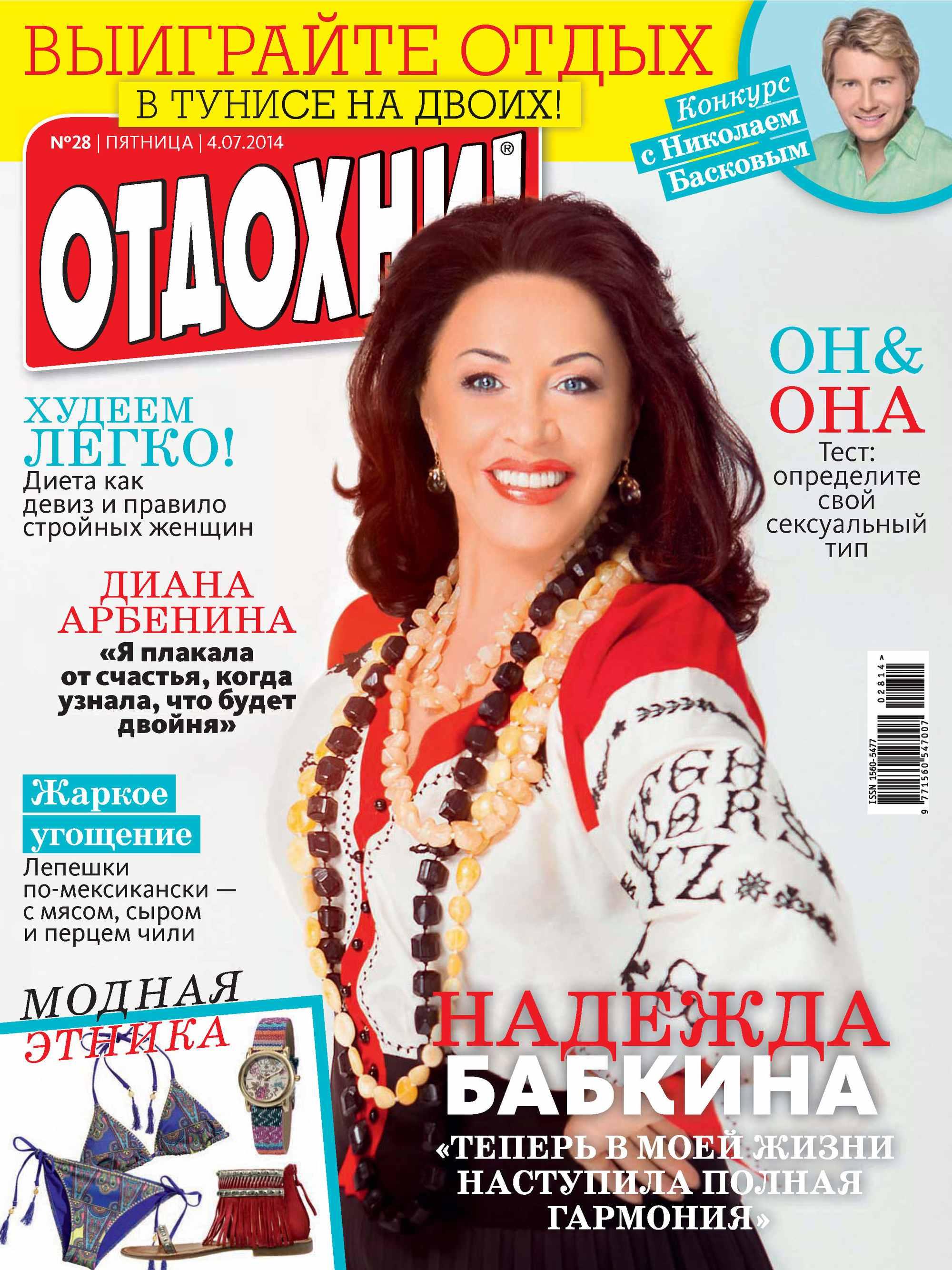ИД «Бурда» Журнал «Отдохни!» №28/2014 ид бурда журнал отдохни 33 2014