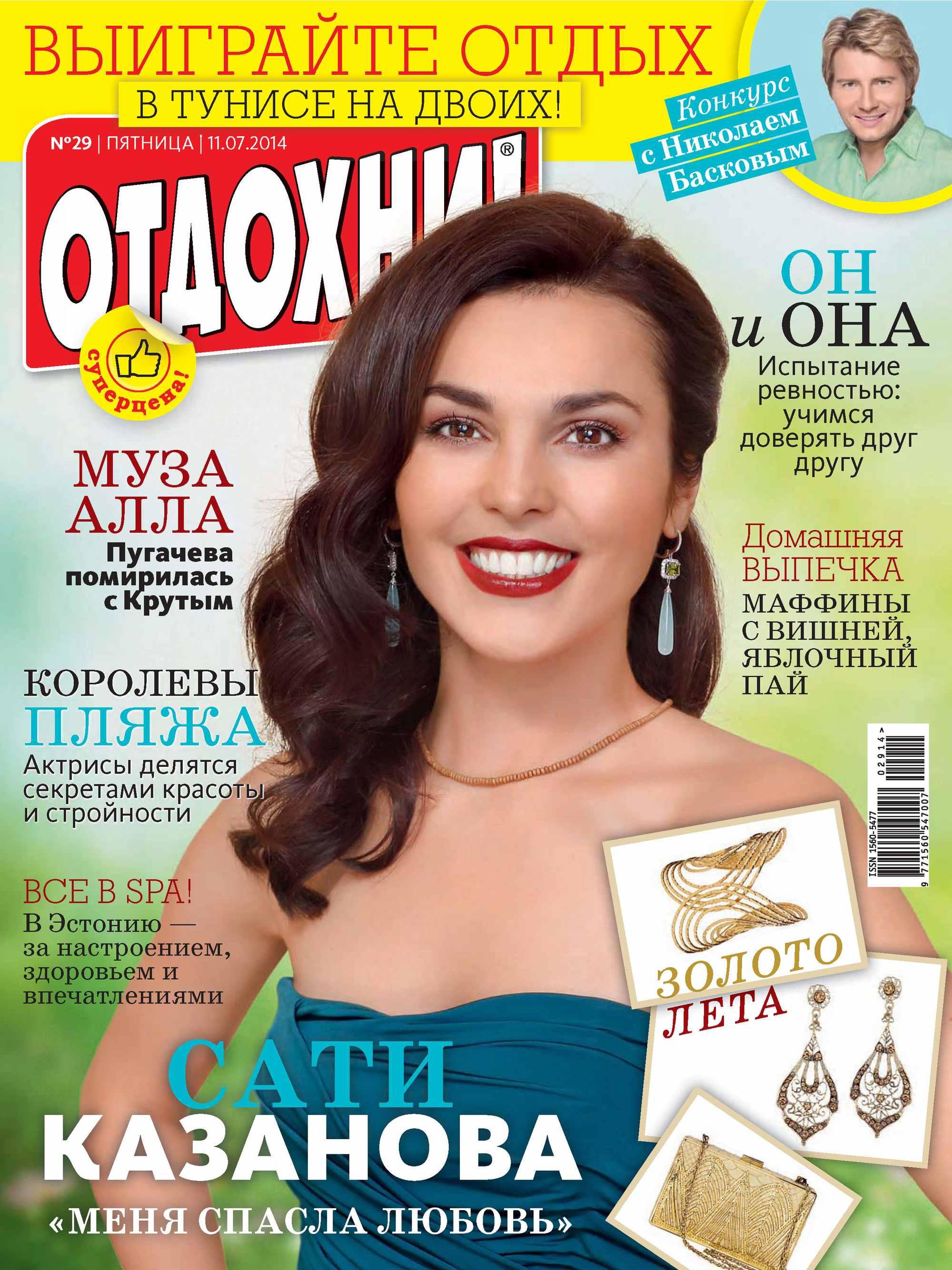 ИД «Бурда» Журнал «Отдохни!» №29/2014 цена