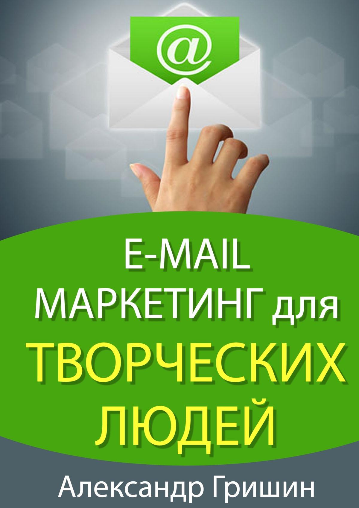 Александр Гришин E-mail маркетинг длятворческих людей