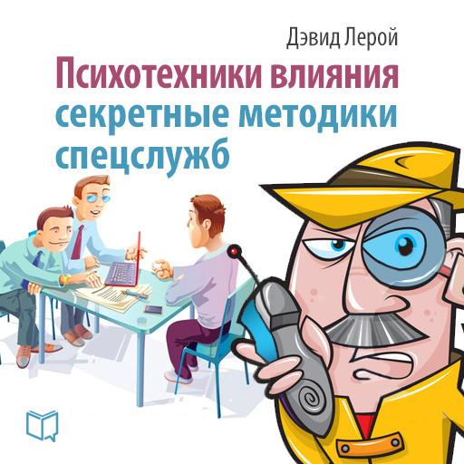 Психотехники влияния. Секретные методики спецслужб