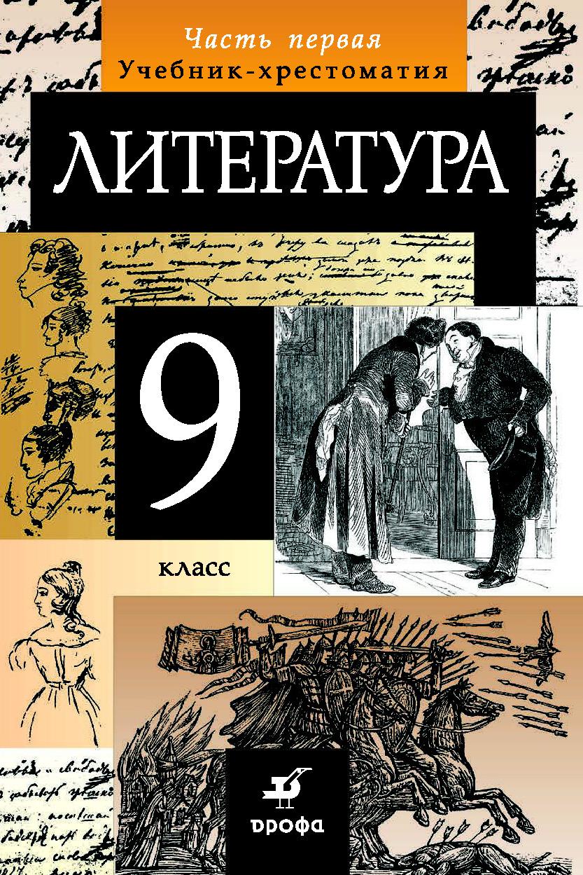 Коллектив авторов Литература.9 класс. Часть 1 коллектив авторов литература 9 класс часть 2