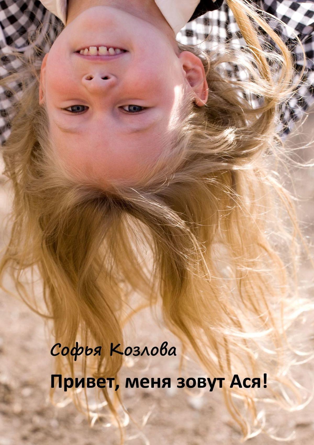 Софья Козлова Привет, меня зовут Ася! пойми меня мама главные проблемы воспитания малышей