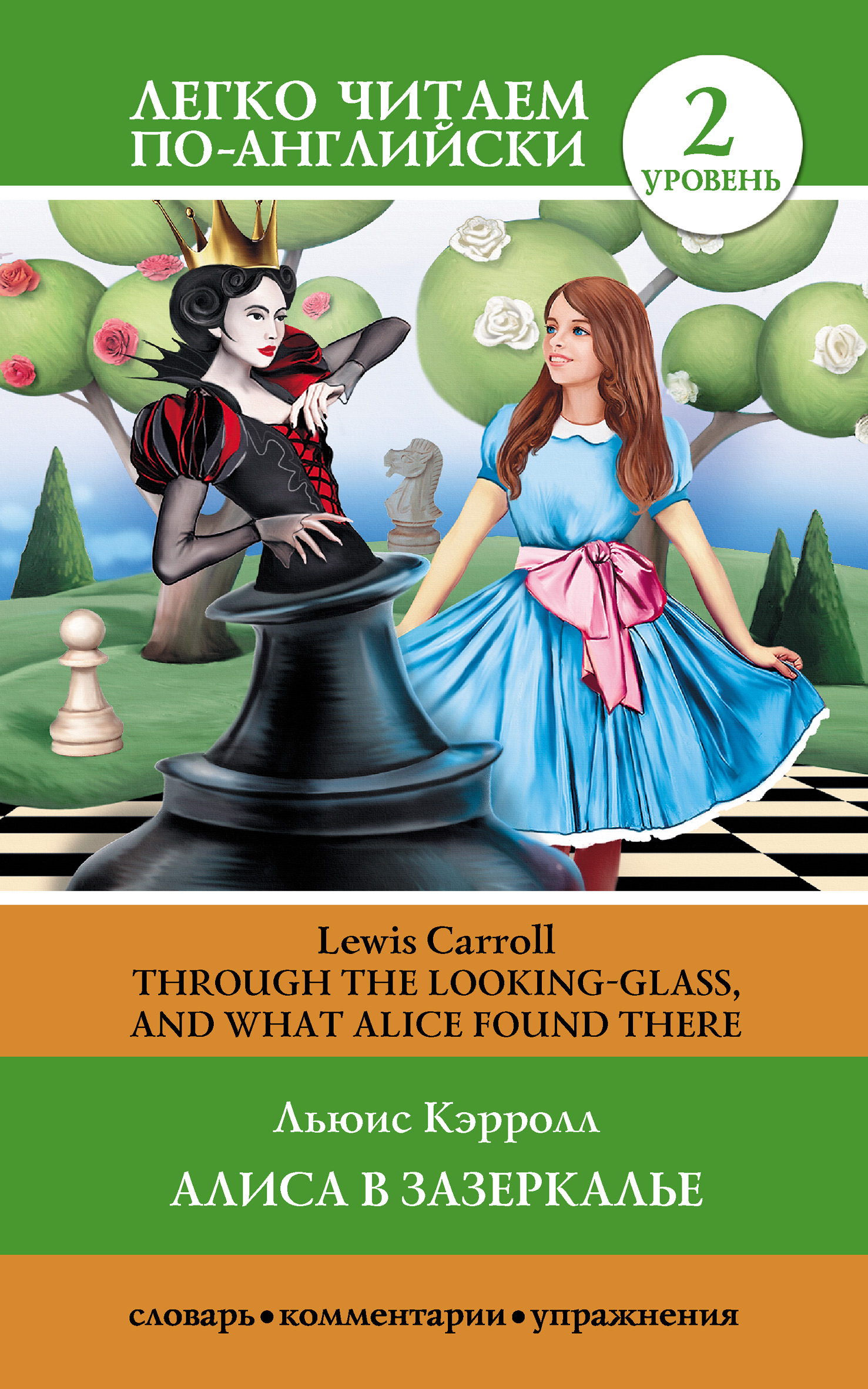 Льюис Кэрролл Алиса в Зазеркалье / Through the Looking-glass, and What Alice Found There цена