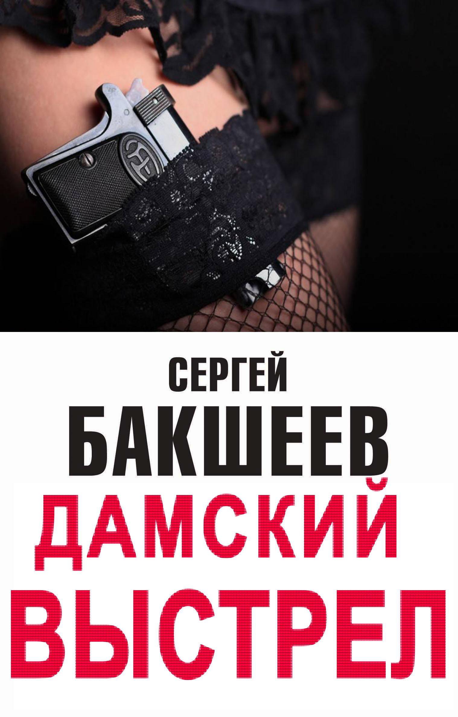 все цены на Сергей Бакшеев Дамский выстрел онлайн