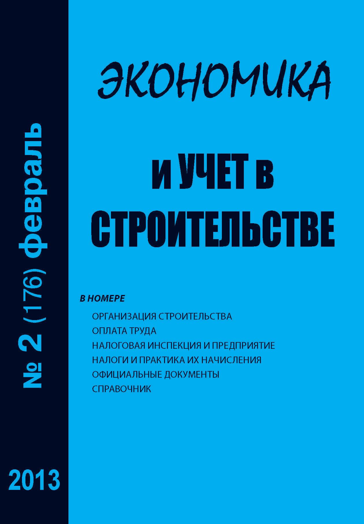 Отсутствует Экономика и учет в строительстве №2 (176) 2013