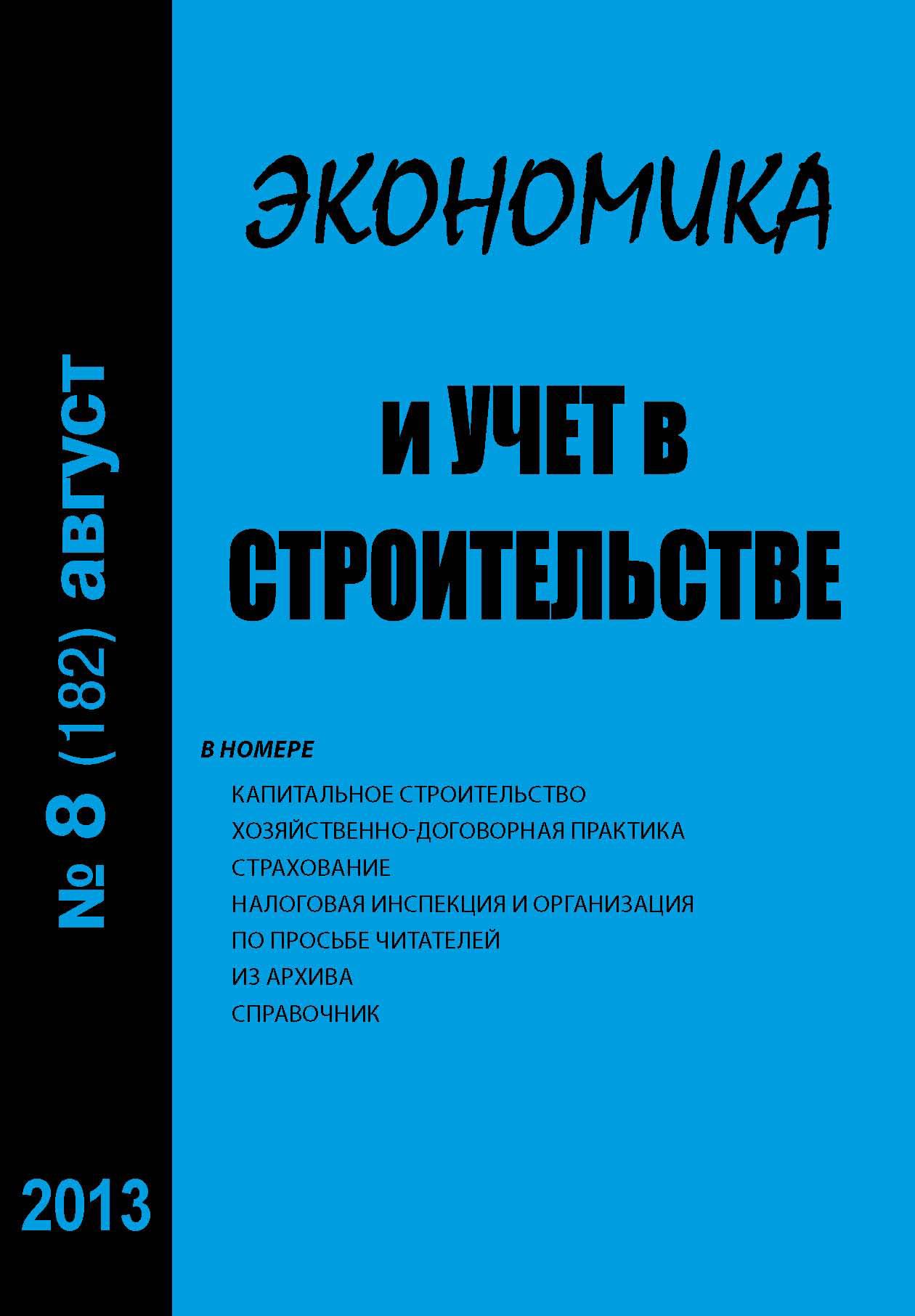 Отсутствует Экономика и учет в строительстве №8 (182) 2013