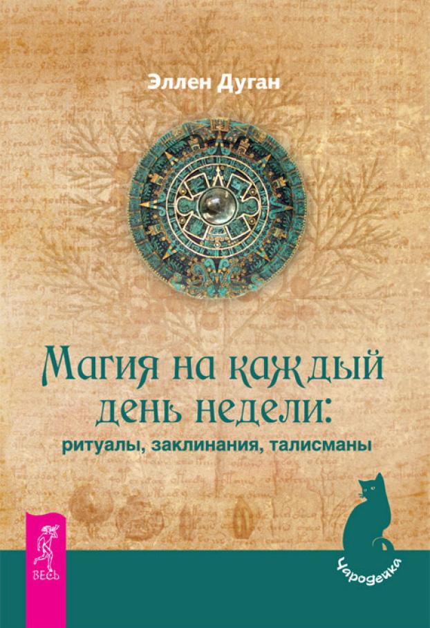 Эллен Дуган Магия на каждый день недели: ритуалы, заклинания, талисманы идет коза рогатая потешки книжка игрушка