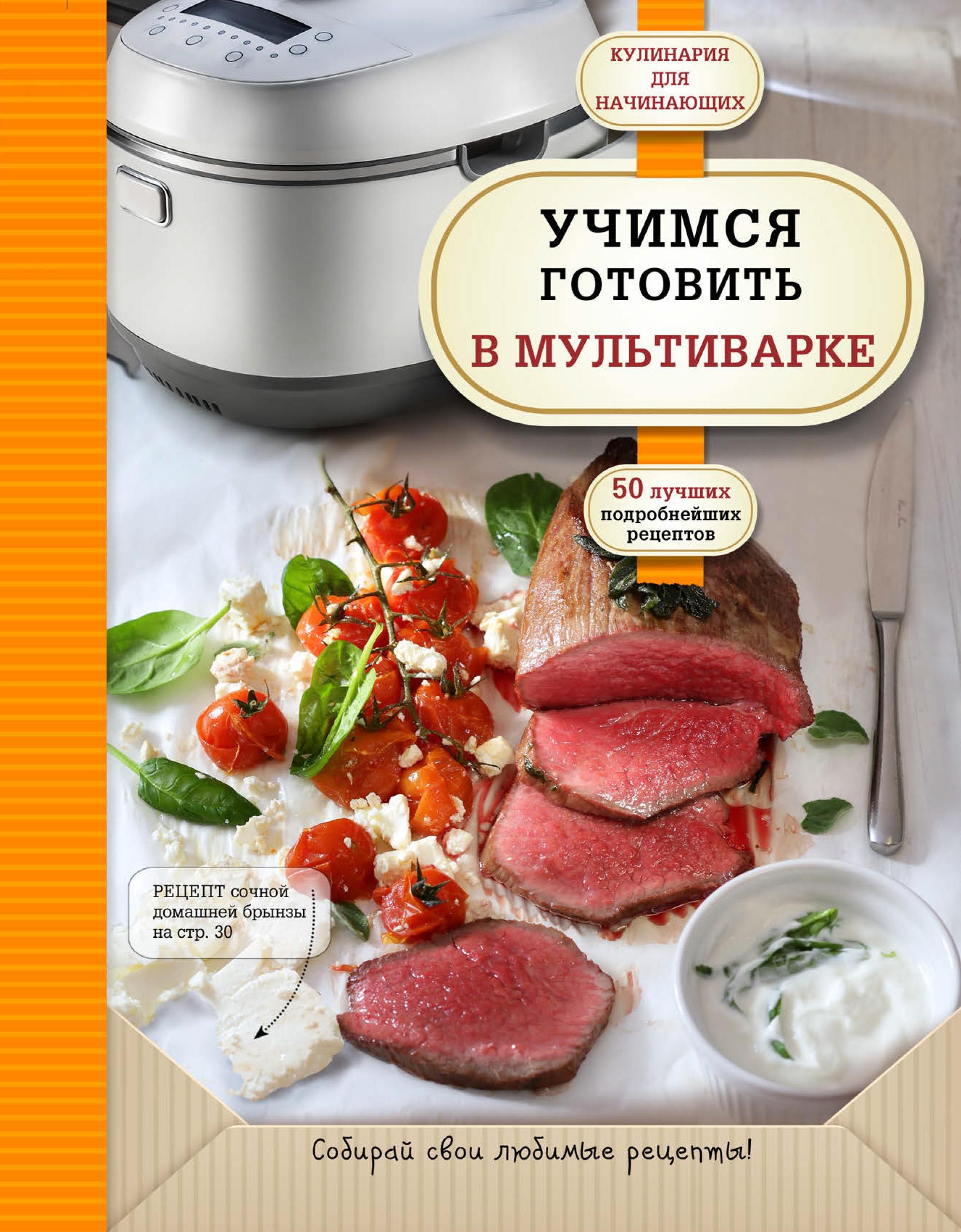 Отсутствует Учимся готовить в мультиварке цены онлайн