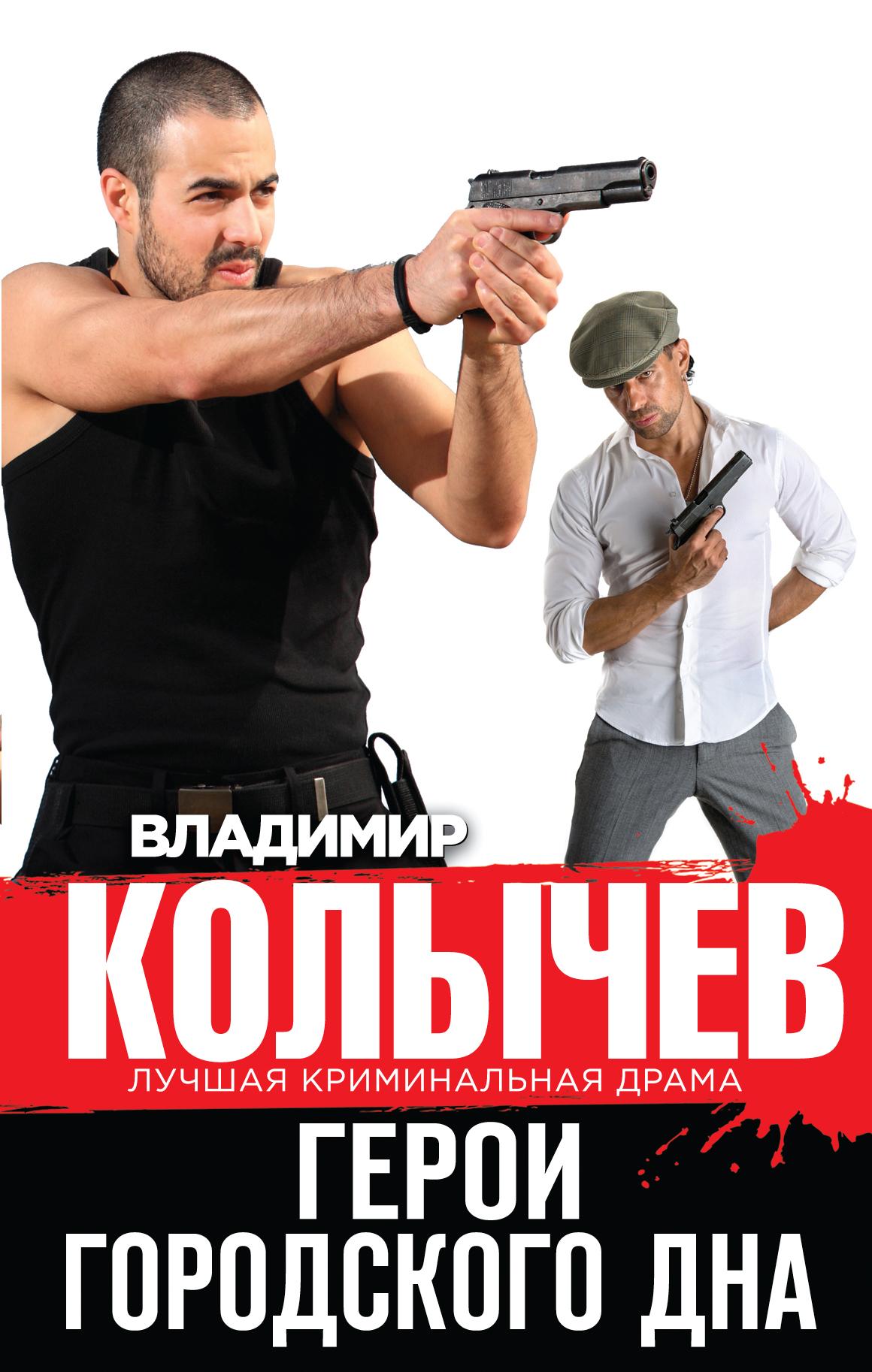 Владимир Колычев Герои городского дна колычев в голодный волк или герои городского дна
