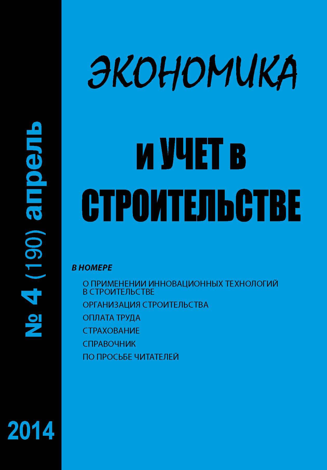 Отсутствует Экономика и учет в строительстве №4 (190) 2014