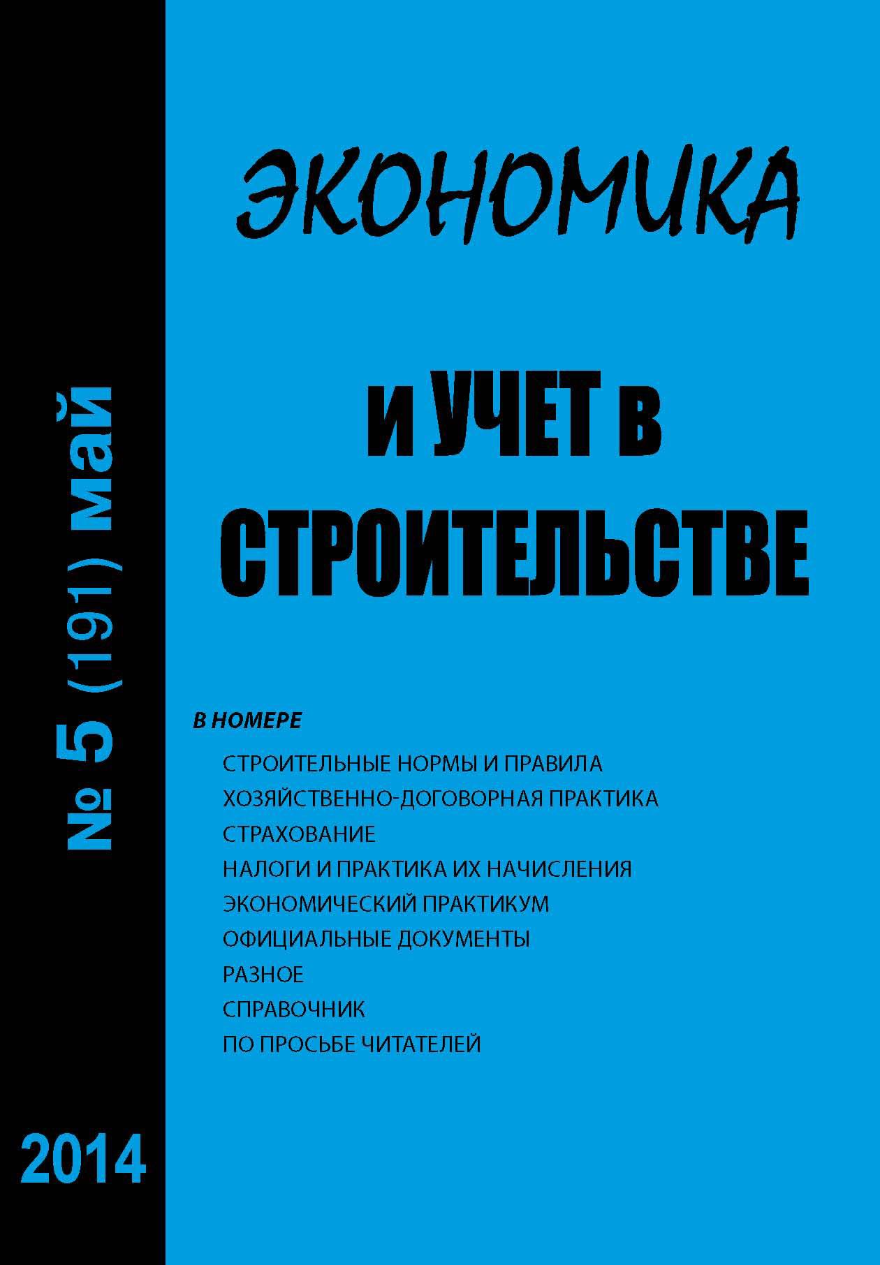 Отсутствует Экономика и учет в строительстве №5 (191) 2014