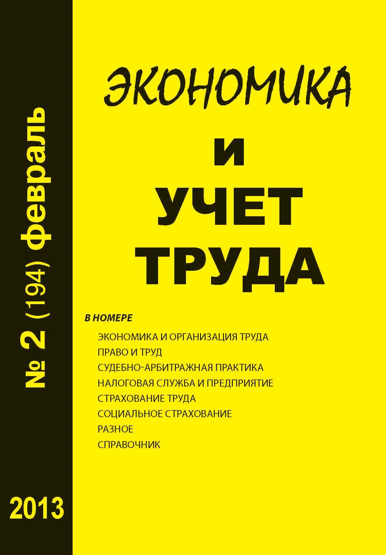 Отсутствует Экономика и учет труда №2 (194) 2013 в д роик социальное страхование теория и практика организации учебник