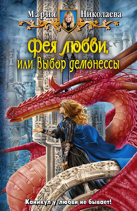 цены на Мария Николаева Фея любви, или Выбор демонессы