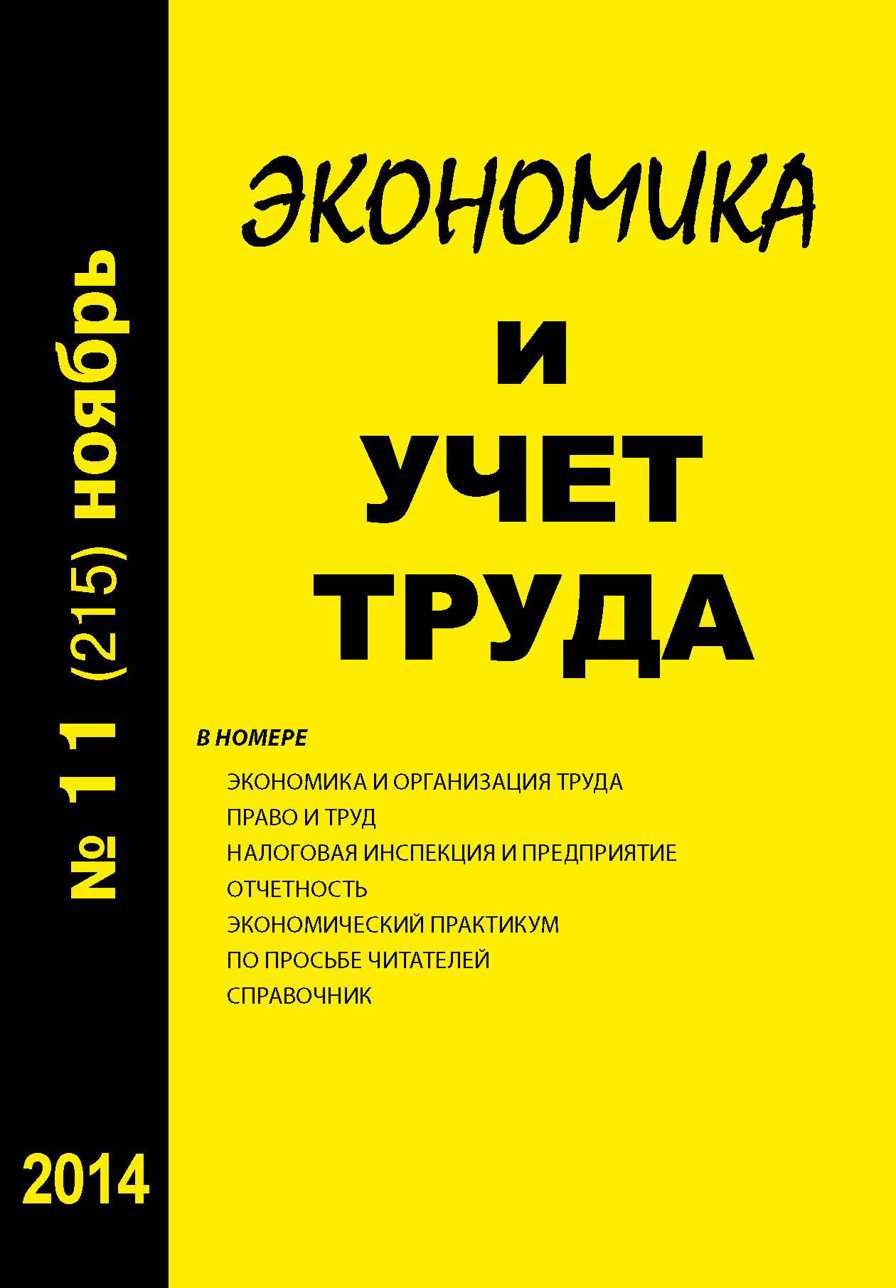 Отсутствует Экономика и учет труда №11 (215) 2014