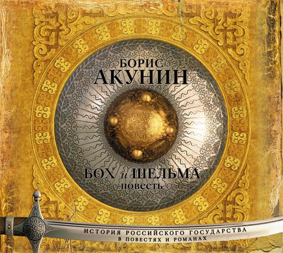 Борис Акунин Бох и Шельма (повесть) аудиокнига борис акунин