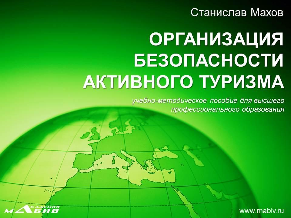 фото обложки издания Организация безопасности активного туризма