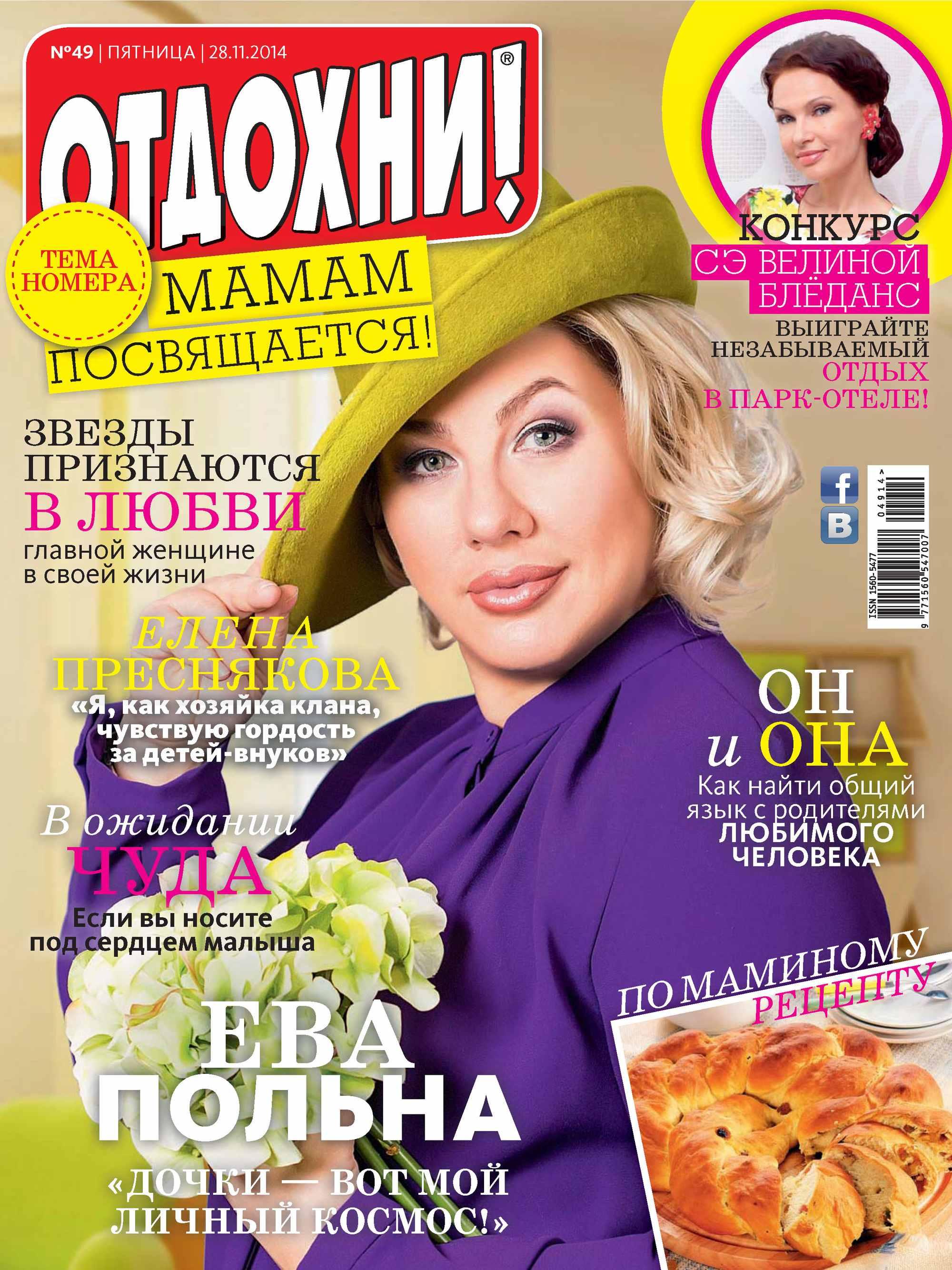 ИД «Бурда» Журнал «Отдохни!» №49/2014 ид бурда журнал отдохни 33 2014