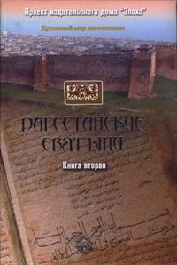 Отсутствует Дагестанские святыни. Книга вторая