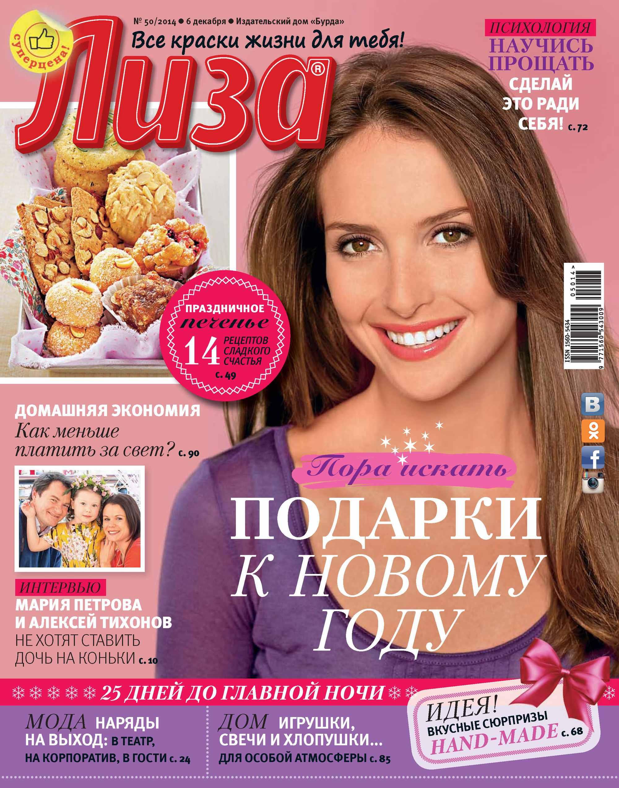 ИД «Бурда» Журнал «Лиза» №50/2014