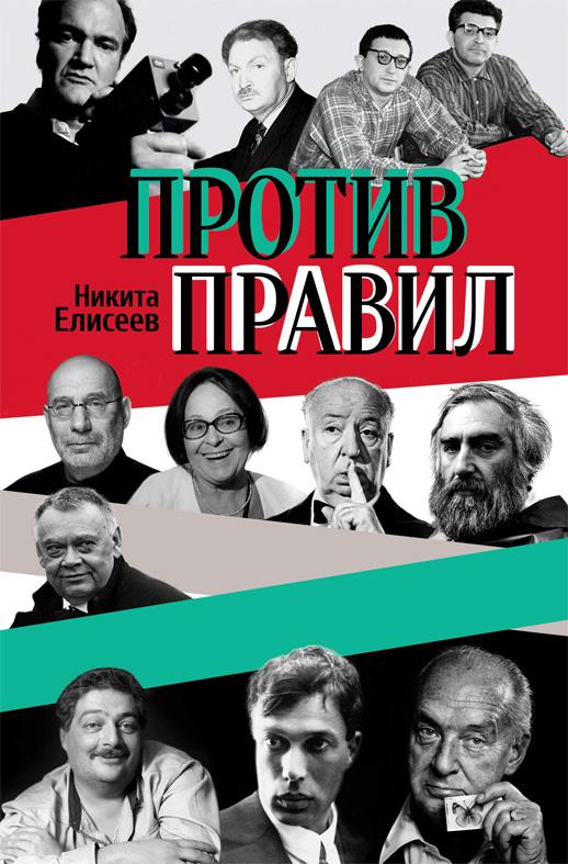 Никита Елисеев Против правил (сборник) борис капустин критика политической философии избранные эссе
