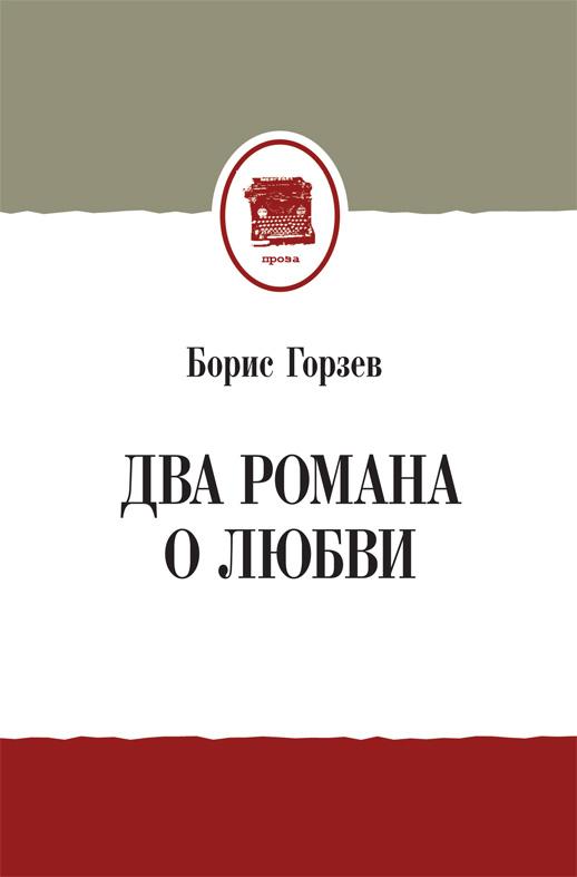 Борис Горзев Два романа о любви (сборник) алёна бессонова заросшая дорога в рай два детектива под одной обложкой