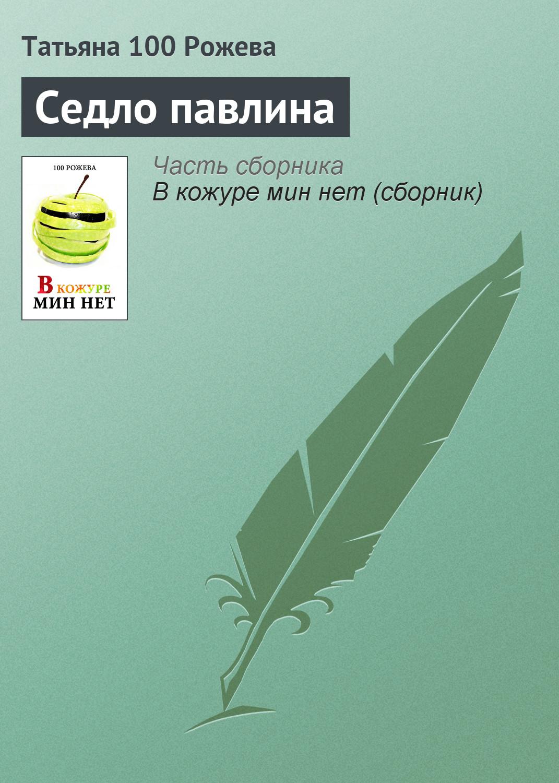 Татьяна 100 Рожева Седло павлина татьяна 100 рожева можно сборник