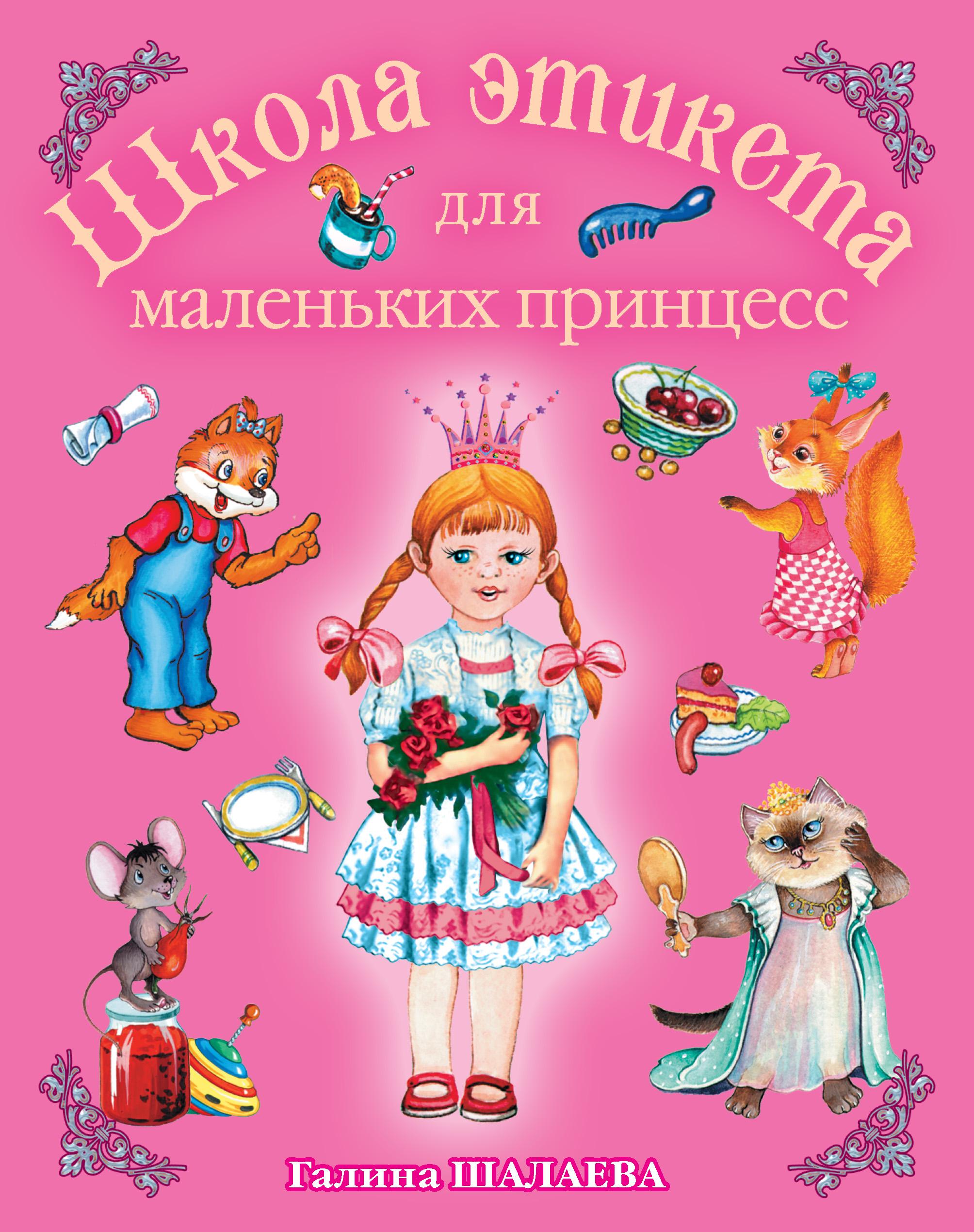 Г. П. Шалаева Школа этикета для маленьких принцесс подвесная люстра fisherman a5518lm 3ab