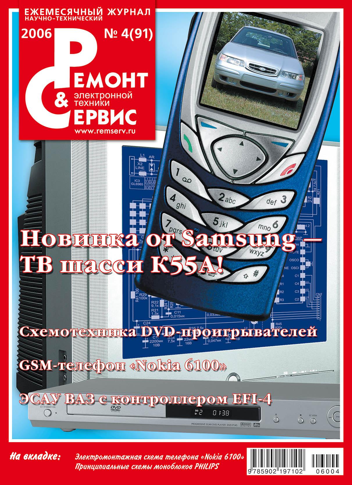 Отсутствует Ремонт и Сервис электронной техники №04/2006 отсутствует ремонт и сервис электронной техники 02 2006