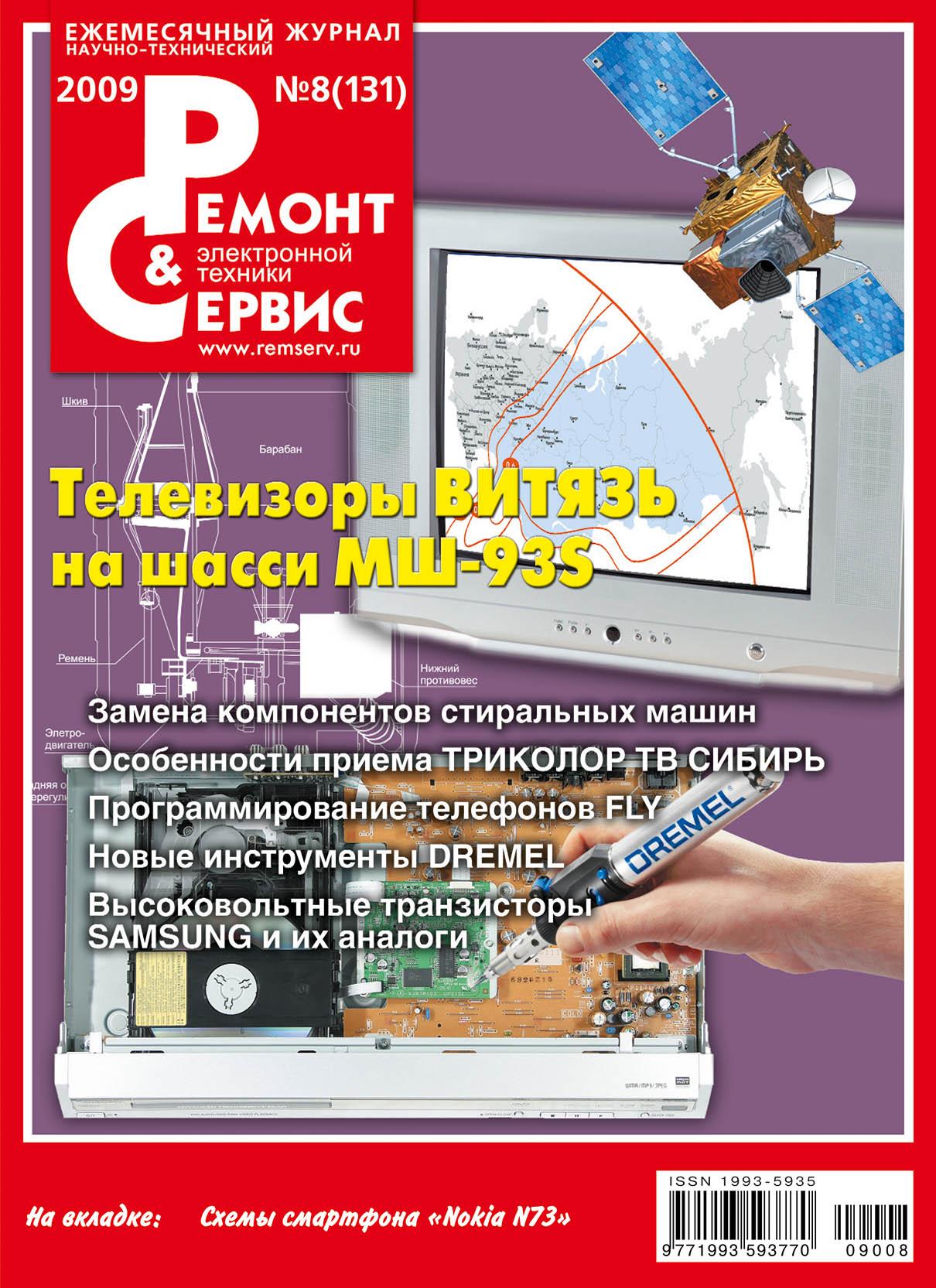 Отсутствует Ремонт и Сервис электронной техники №08/2009 отсутствует ремонт и сервис электронной техники 08 2013