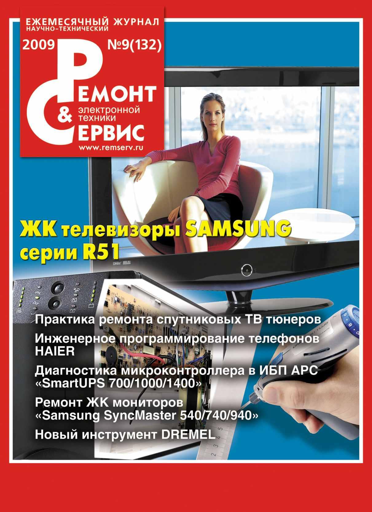 Отсутствует Ремонт и Сервис электронной техники №09/2009
