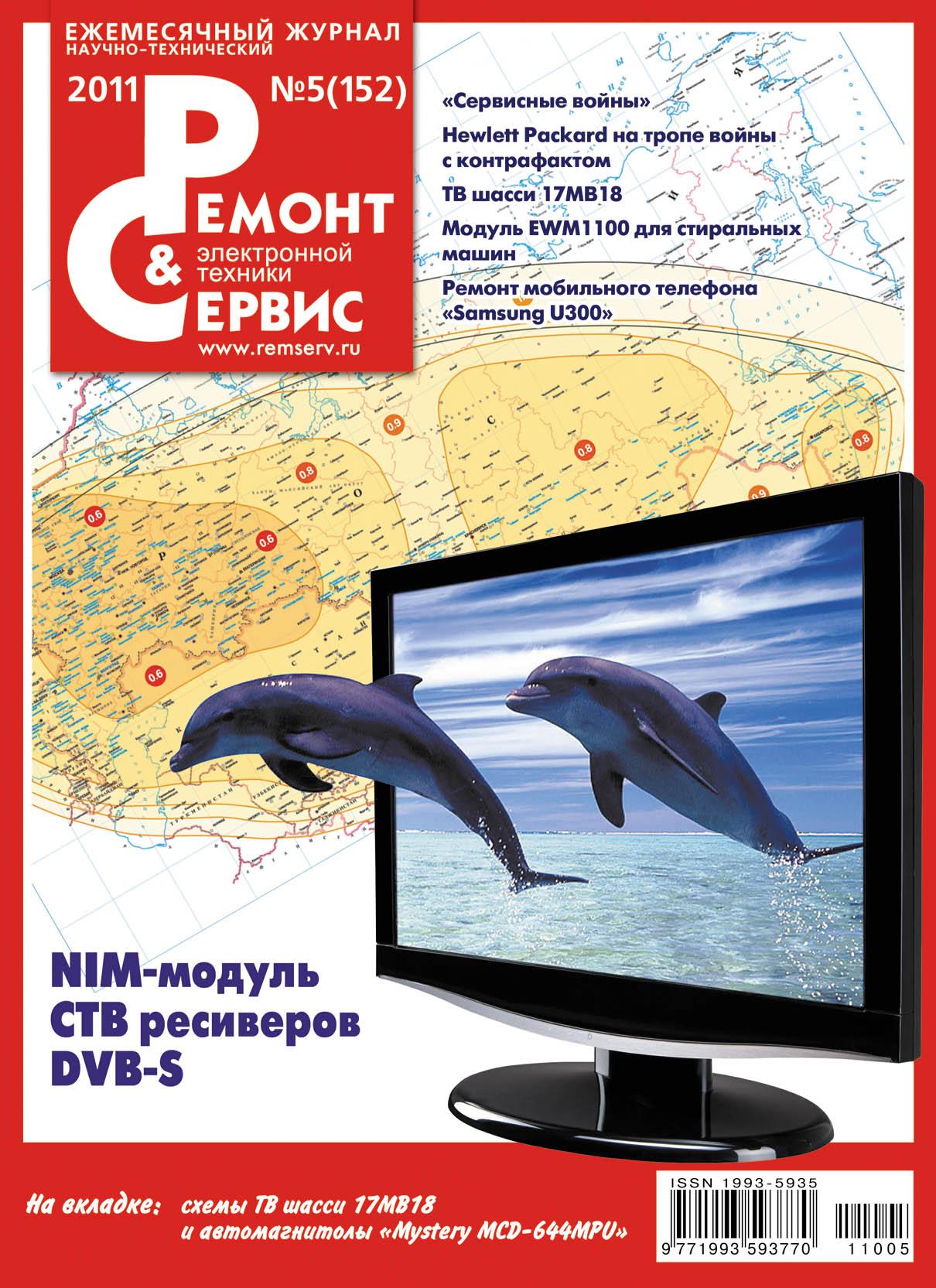 Отсутствует Ремонт и Сервис электронной техники №05/2011