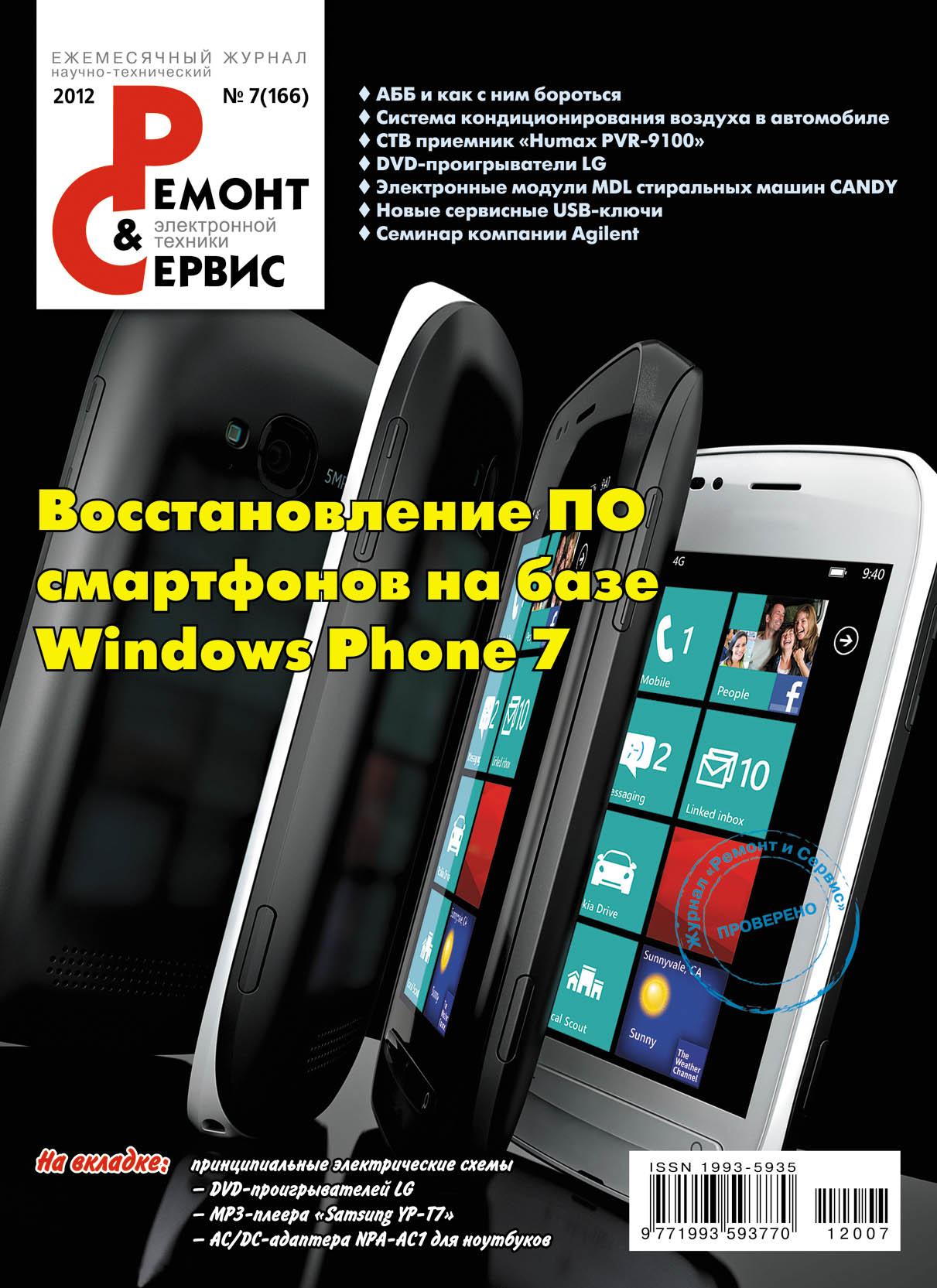 Отсутствует Ремонт и Сервис электронной техники №07/2012