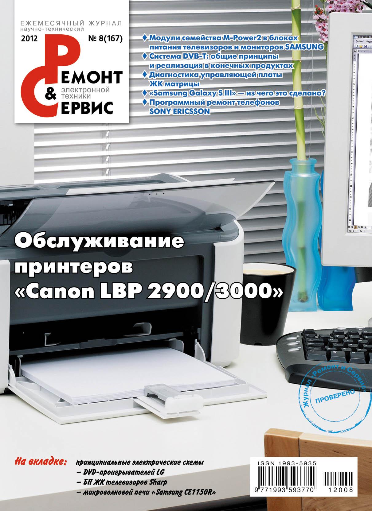 Отсутствует Ремонт и Сервис электронной техники №08/2012