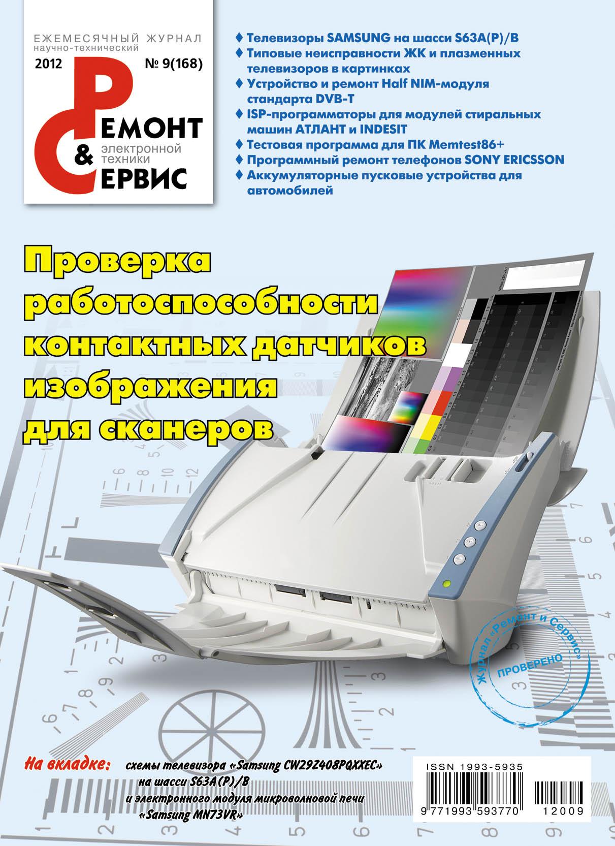 Отсутствует Ремонт и Сервис электронной техники №09/2012