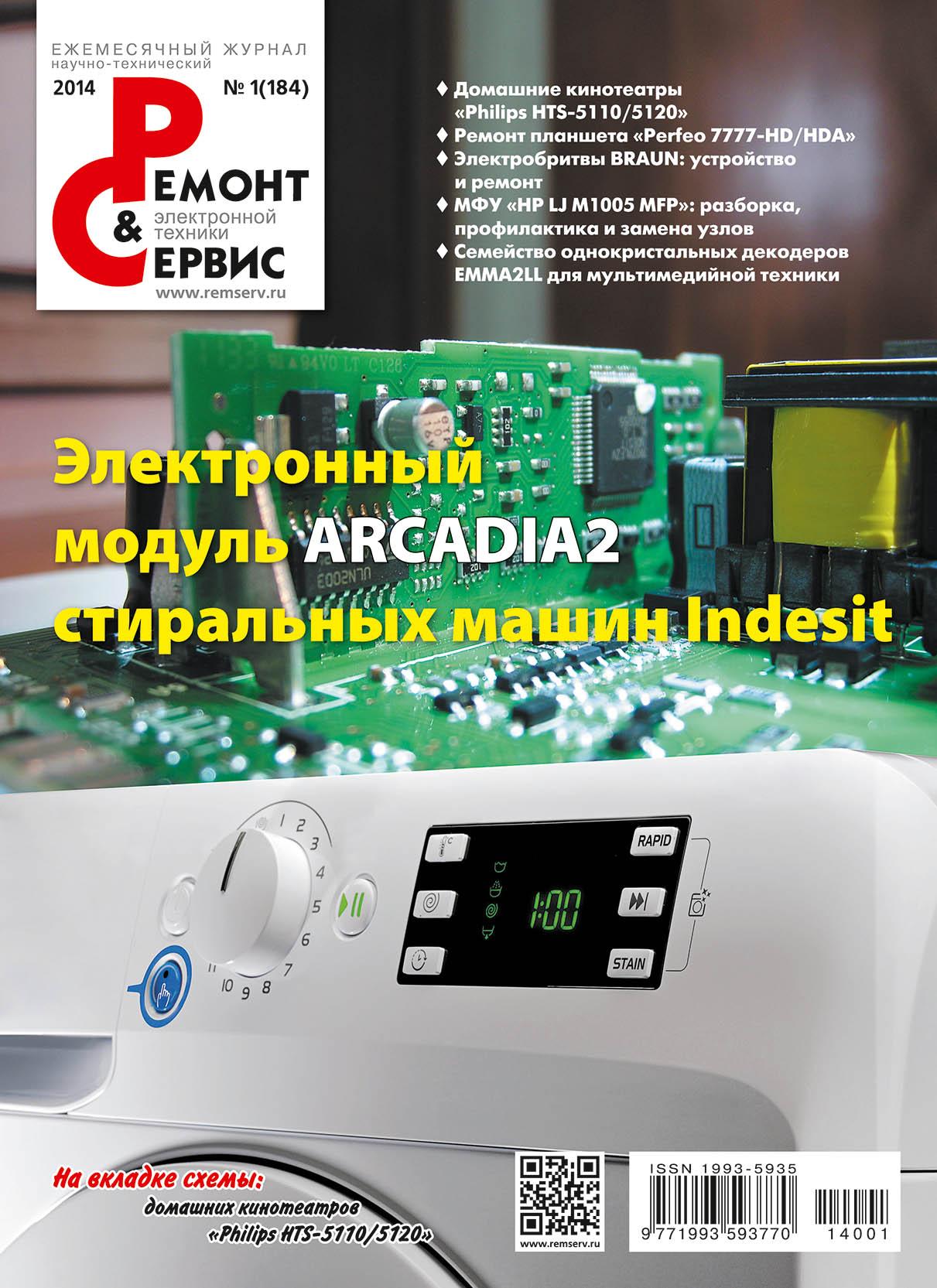 Отсутствует Ремонт и Сервис электронной техники №01/2014