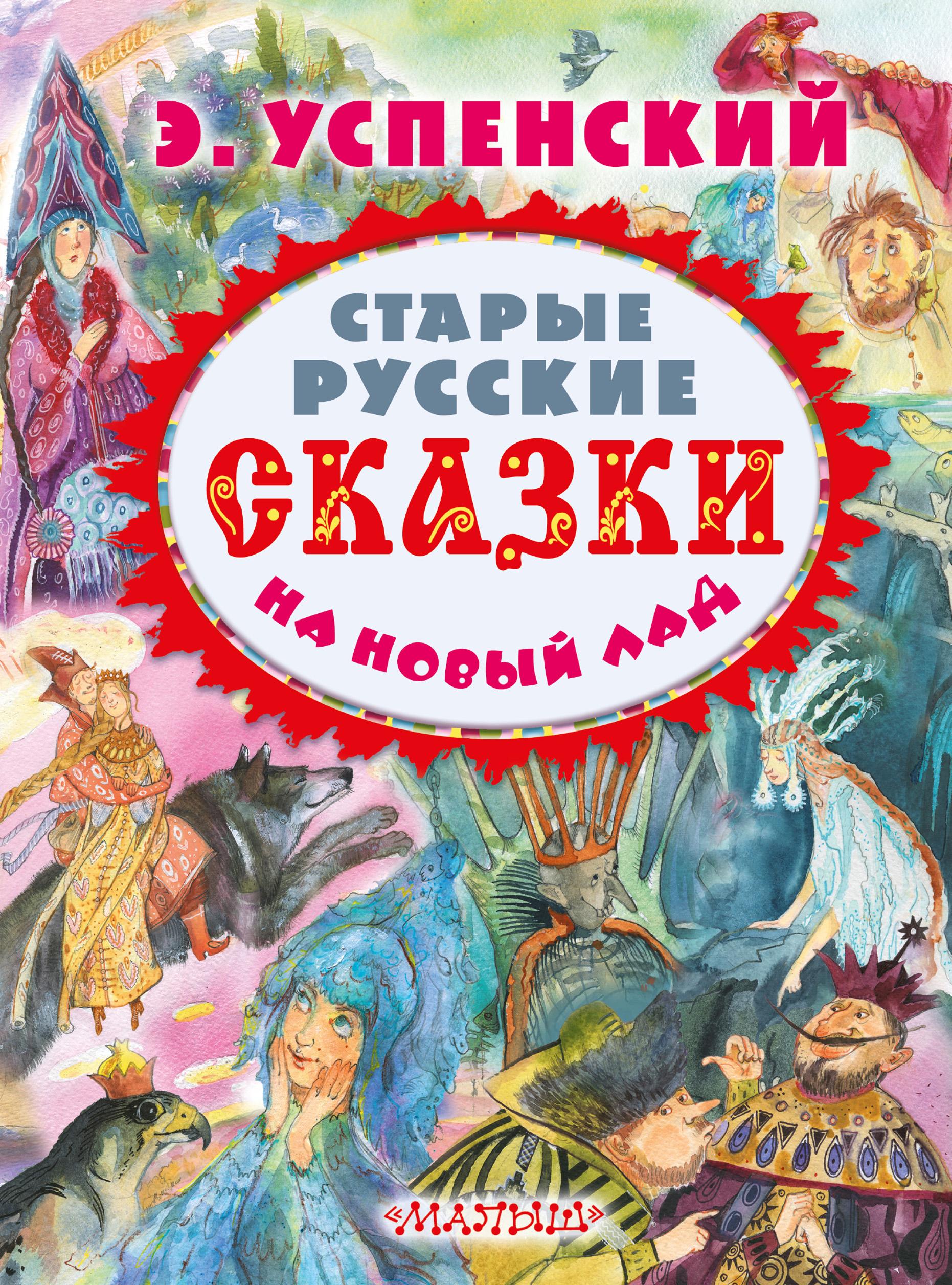 starye russkie skazki na novyy lad sbornik