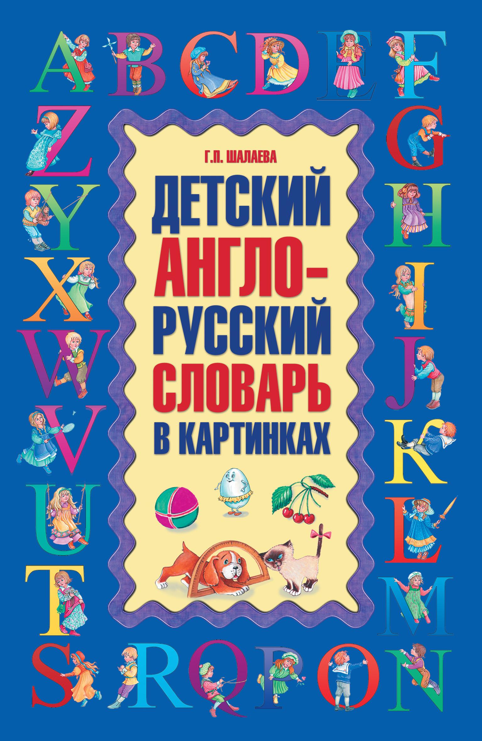 Г. П. Шалаева Детский англо-русский словарь в картинках цена