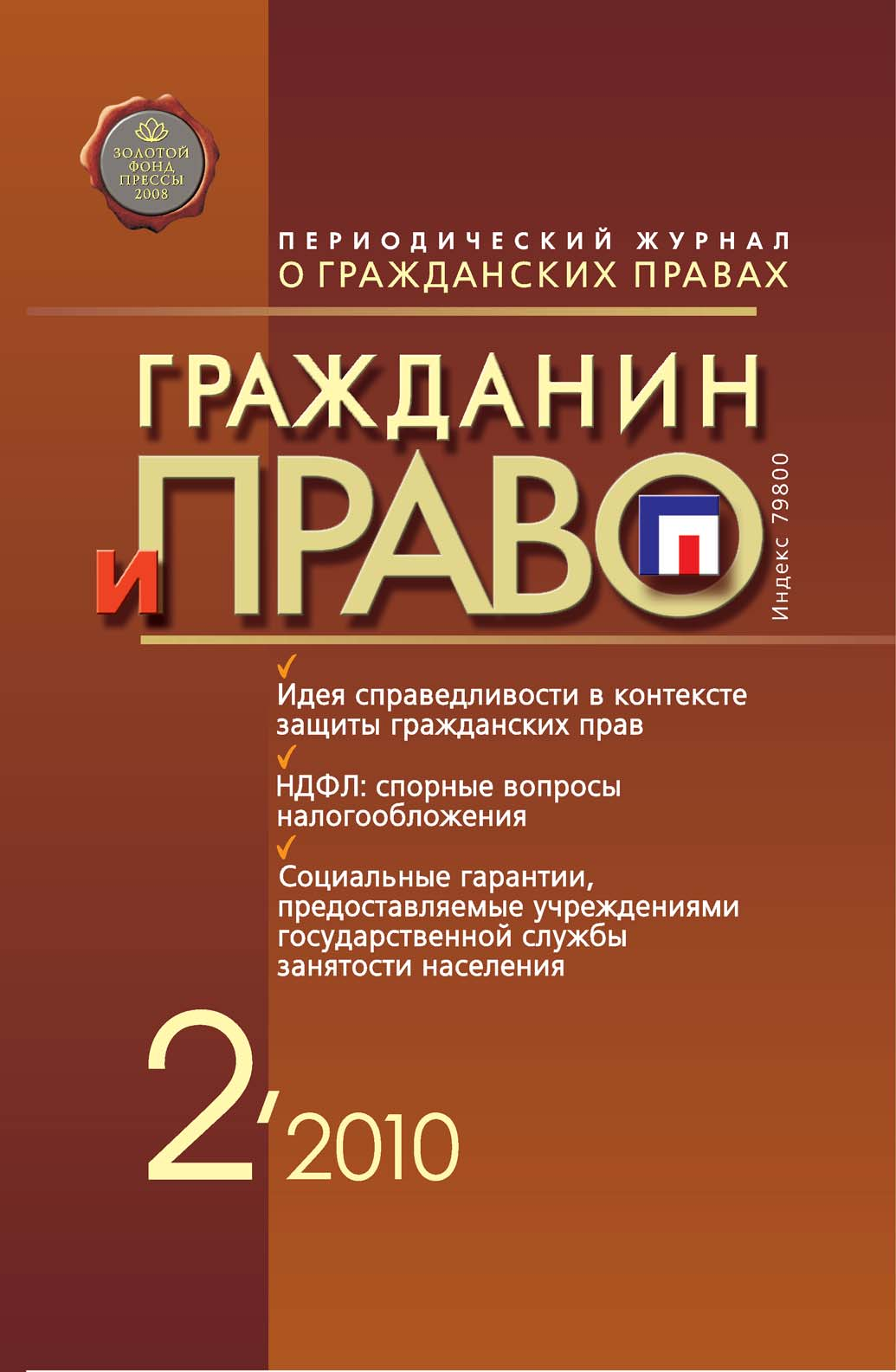Гражданин и право №02/2010