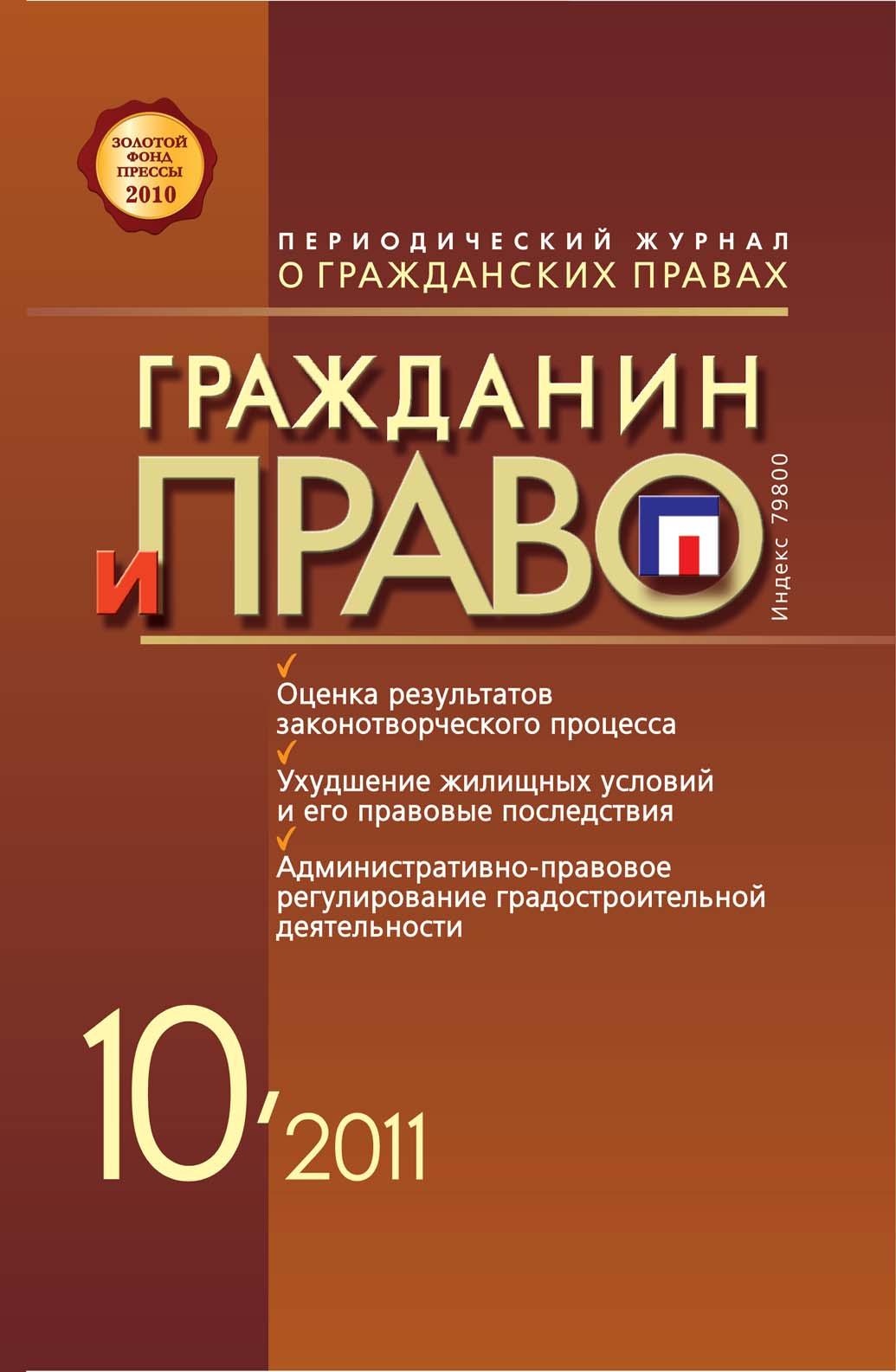 Отсутствует Гражданин и право №10/2011