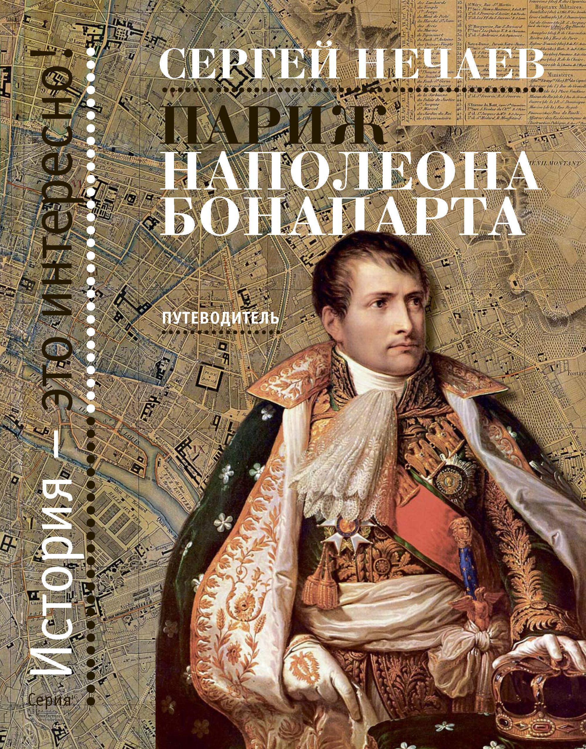 Сергей Нечаев Париж Наполеона Бонапарта. Путеводитель