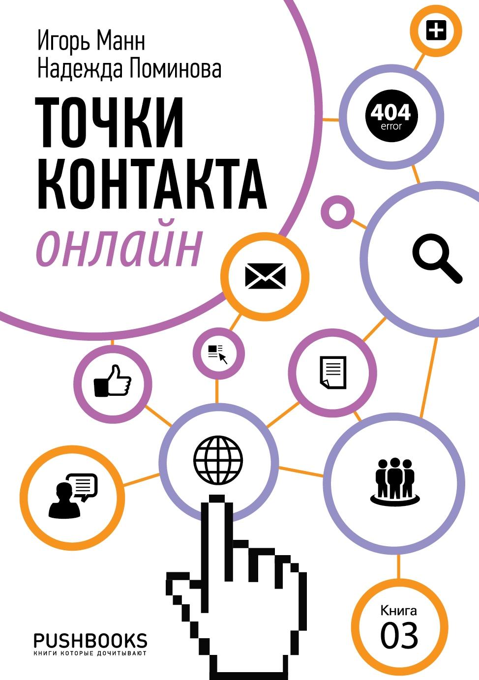 Игорь Манн Точки контакта онлайн игорь манн бизнесхак на каждый день экономьте время деньги и силы
