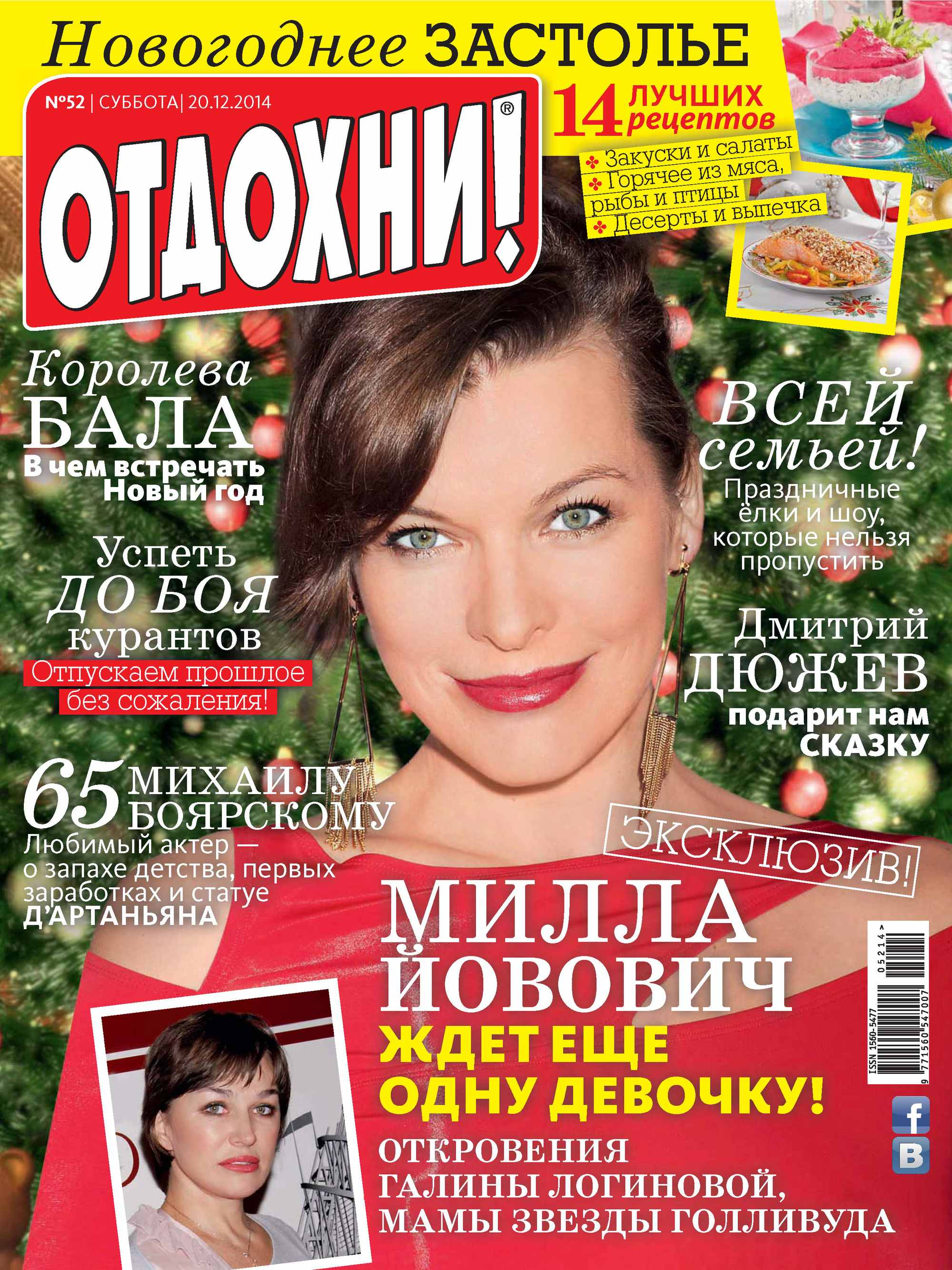 ИД «Бурда» Журнал «Отдохни!» №52/2014 ид бурда журнал отдохни 33 2014