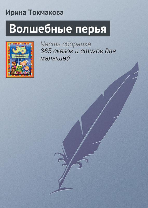 Ирина Токмакова Волшебные перья волшебные грани 16 2016