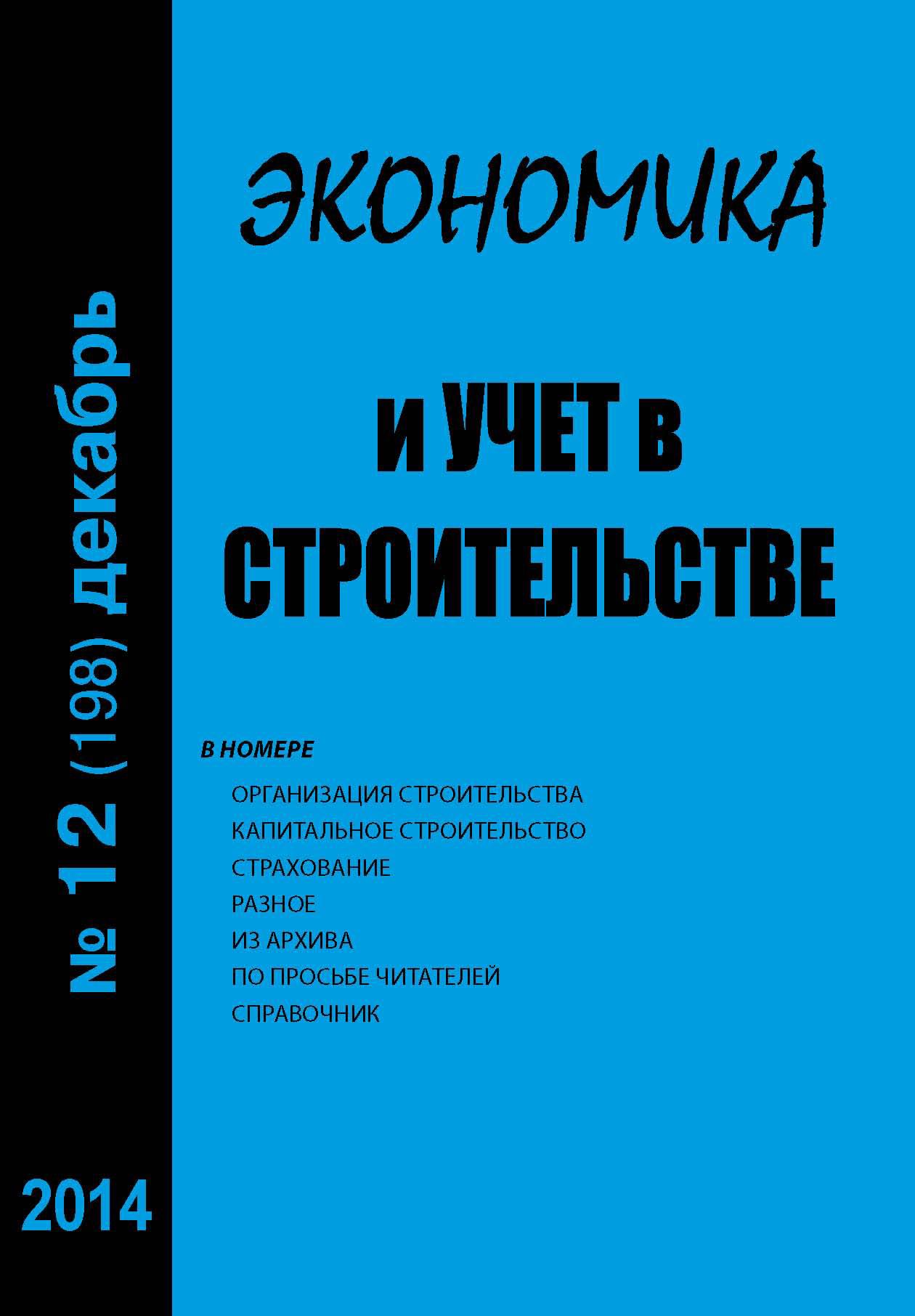 Отсутствует Экономика и учет в строительстве №12 (198) 2014