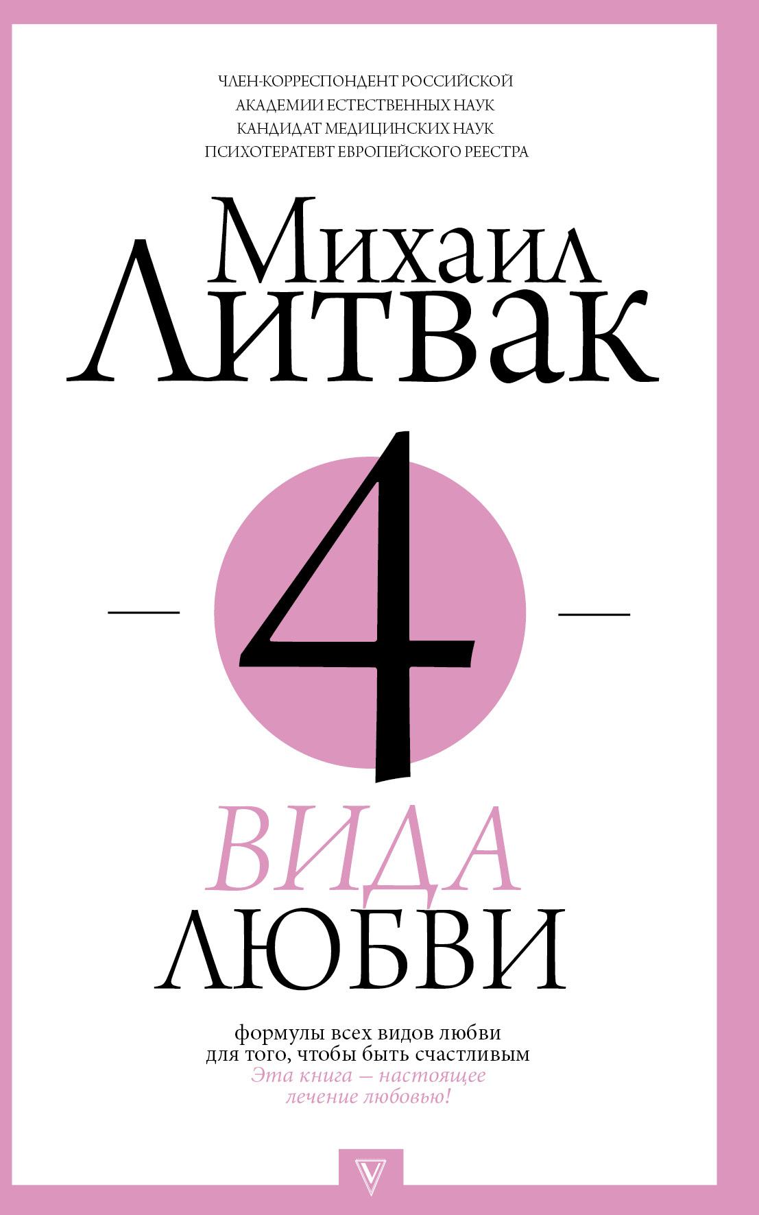 Михаил Литвак 4 вида любви